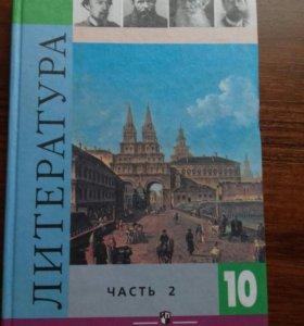 В.И.Коровина.Рус.литература.1-2 части.10 кл.