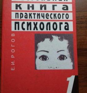 Рогов.Настольная книга практичес.психолога.1-2 час