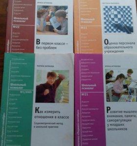 Практические пособия для работы со школьниками