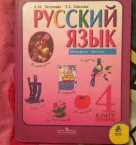 Школьный учебник