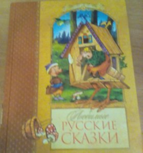 Книга: Любимые русские сказки