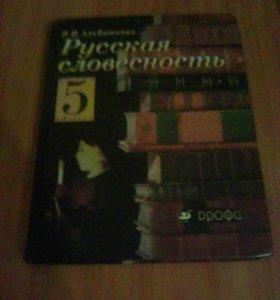 Русская словесность 5класс