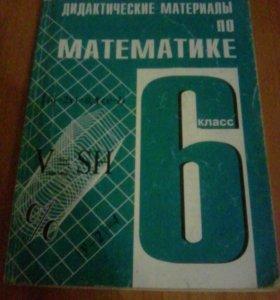 Дидакттческий материал по математике 6класс