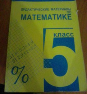 Дидактический материал 5класс