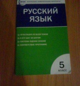 Русский язык новый