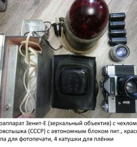 """ЗЕРКАЛЬНЫЙ ФОТОАППАРАТ """"ЗЕНИТ- Е"""""""