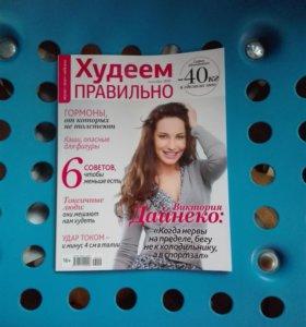 Журнал Худеем правильно октябрь