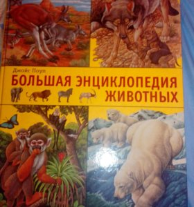 Энциклопедия животных.