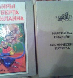 За 2 книги Хайнлайна. Фантастика
