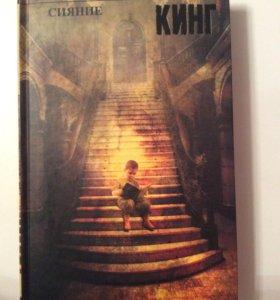 """Книги Стивена Кинга: """"Сияние"""", """"Жребий салема"""""""