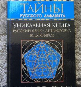 Тайны русского алфавита уникальная книга ...