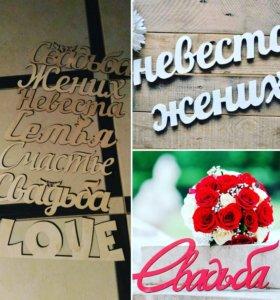 Свадебные надписи. Декор