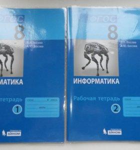 Информатика 8кл р.т Босова 2ч