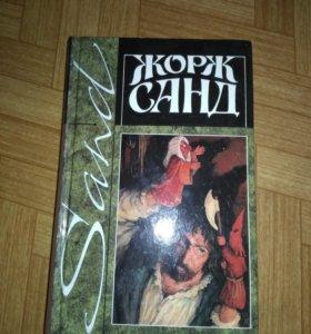 Жорж санд.собр.сочинений