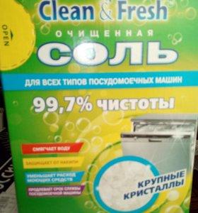 Соль для всех типов посудомоечных машин