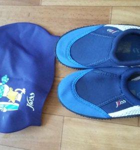 Шапочка и обувь для бассейна