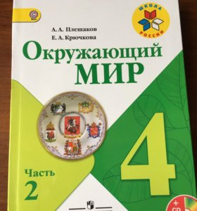 Новый школьный учебник