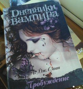 Дневники вампира (Л.Дж.Смит)