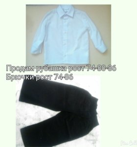 Рубашка и брючки