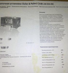 Приточная установка (Soler&Palau)CAIB-24/355BC