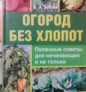 "Книга ""Огород без хлопот"""