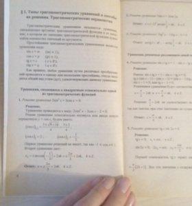 Решебник по алгебре