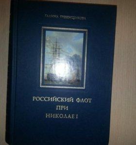 Книга Российский флот при Николае 1