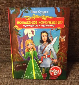 Книга.Волшебное королевство принцесса и чудовища