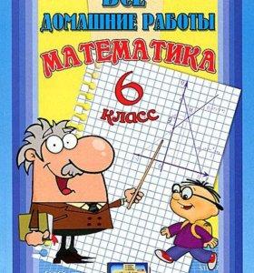 Математика 6 класс. Все домашние работы. К учебник