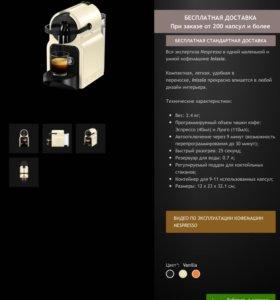 Кофемашина капсульная Nespresso Inissia