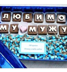 Шоколадное признание в любви