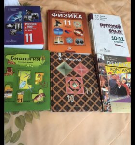 Учебники 11класс