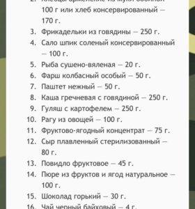 Сух паёк №2 №1 №5 №3