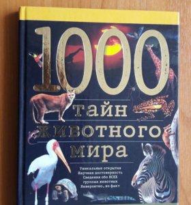 1000 тайн животного мира