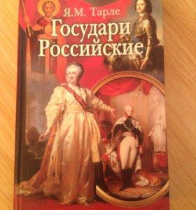 Книга Государи Российские. Новая