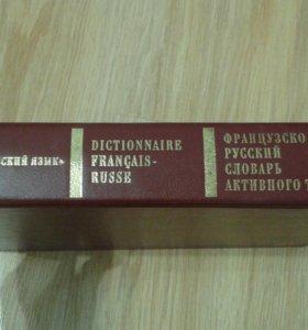 Словарь новый