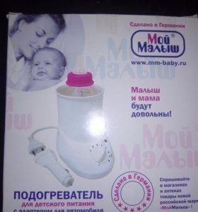 Подгреватель детского питания