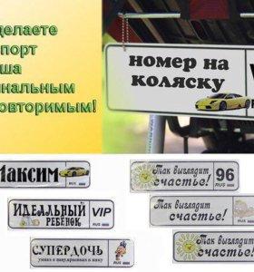 Номер на детскую коляску, электромобиль, велосипед