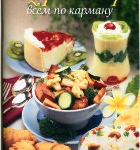 Вегетарианский рецепты