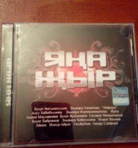 CD диски, татарская музыка