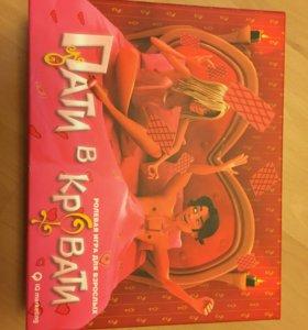 Настольная игра для взрослых