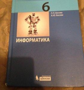 Учебник по информатике 6 класс новый