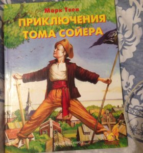 """Книга Марк Твен """"Приключения Тома Сойера """""""