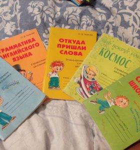 Поучающие тетради( книжки )