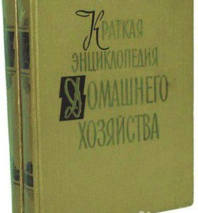 Краткая энциклопедия домашнего хозяйства 1963 года