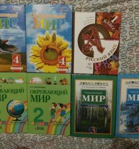 Русский язык 1класс. Окружающий мир 2, 3, 4 классы