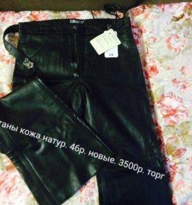 Кожанные штаны брюки
