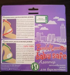 Адаптер для беременных