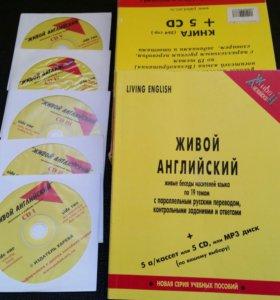 Живой английский. Учебное пособие книга + 5 CD