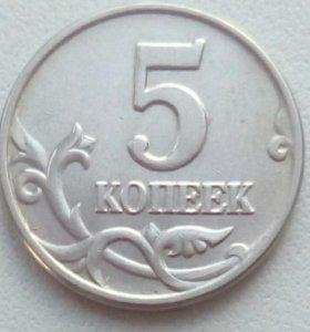 5 коп. 2003 г. Б/Б